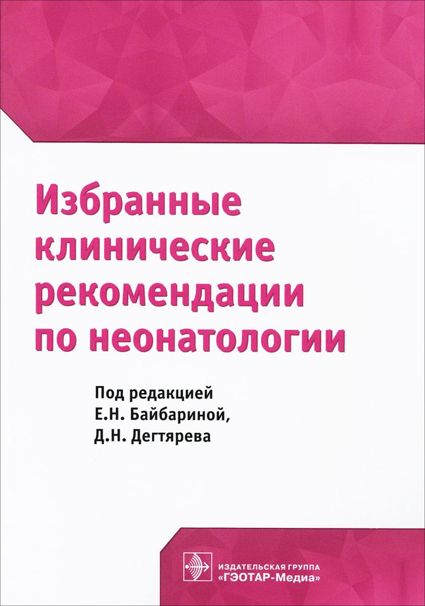 Избранные клинические рекомендации по неонатологии ( 978-5-9704-3681-3 )