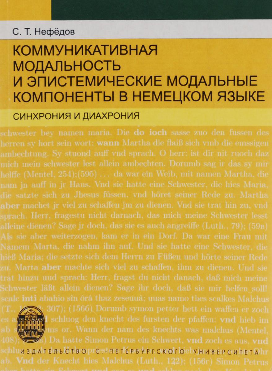 Коммуникативная модальность и эпистемические модальные компоненты в немецком языке (синхрония и диахрония)
