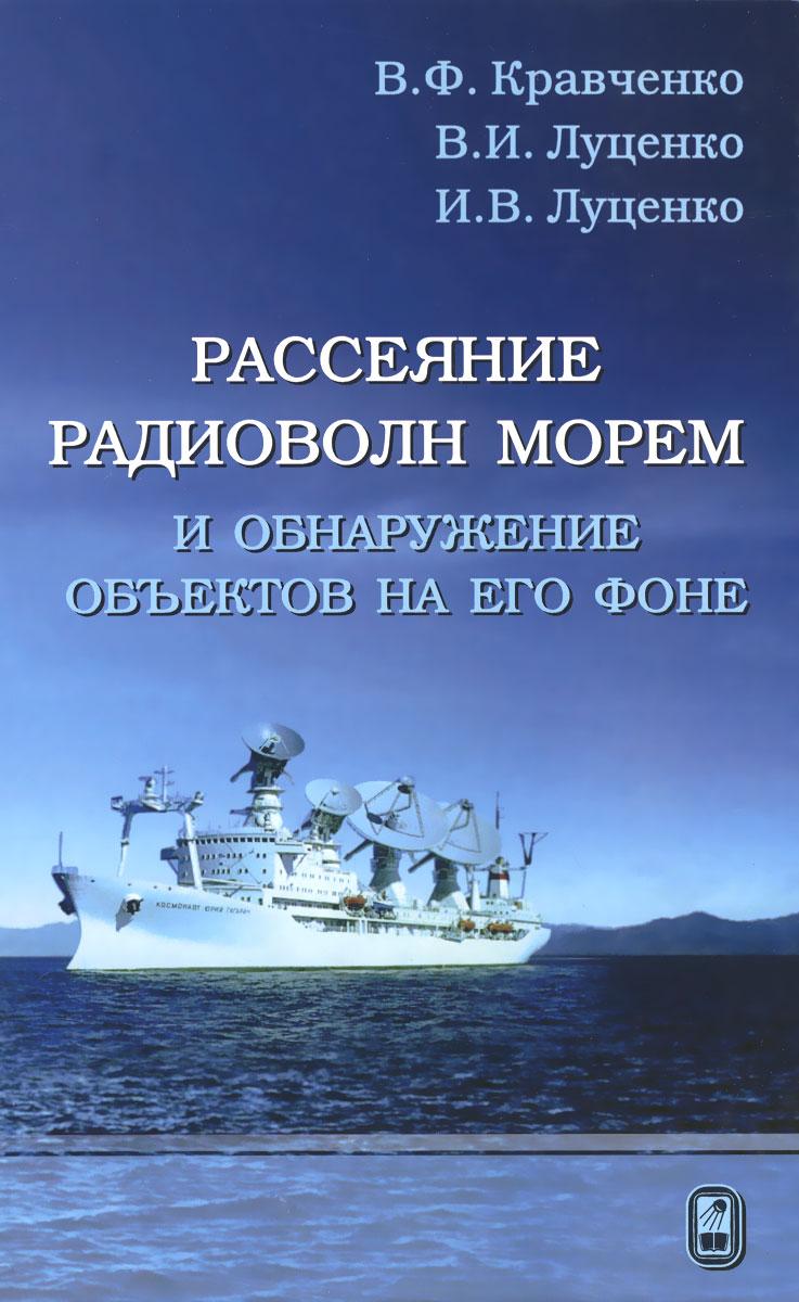 Рассеяние радиоволн морем и обнаружение объектов на его фоне