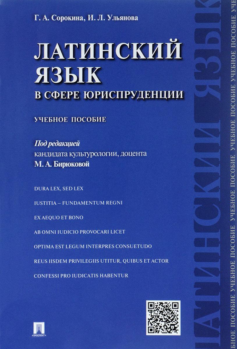 Латинский язык в сфере юриспруденции. Учебное пособие ( 978-5-392-20012-2 )