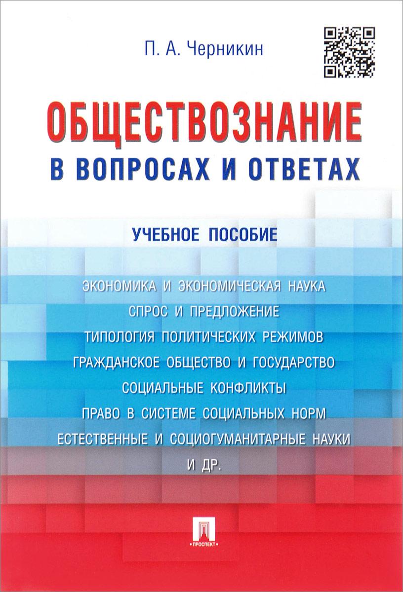 Обществознание в вопросах и ответах. Учебное пособие ( 978-5-392-19918-1 )
