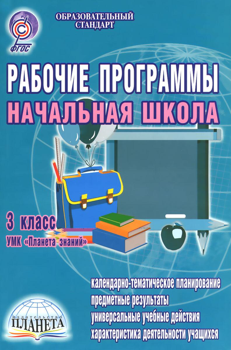 Начальная школа. 3 класс. Рабочие программы к УМК