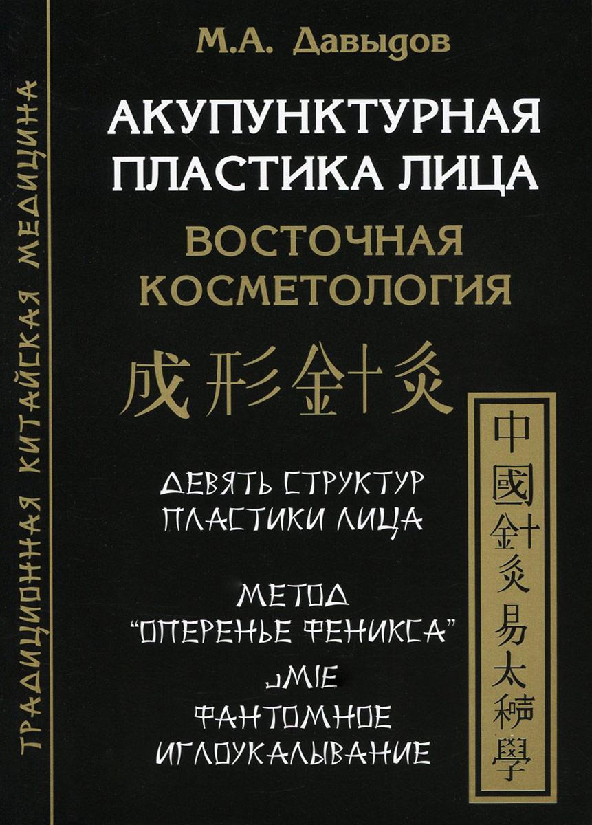 Акупунктурная пластика лица. Восточная медицина ( 978-5-91078-245-1 )