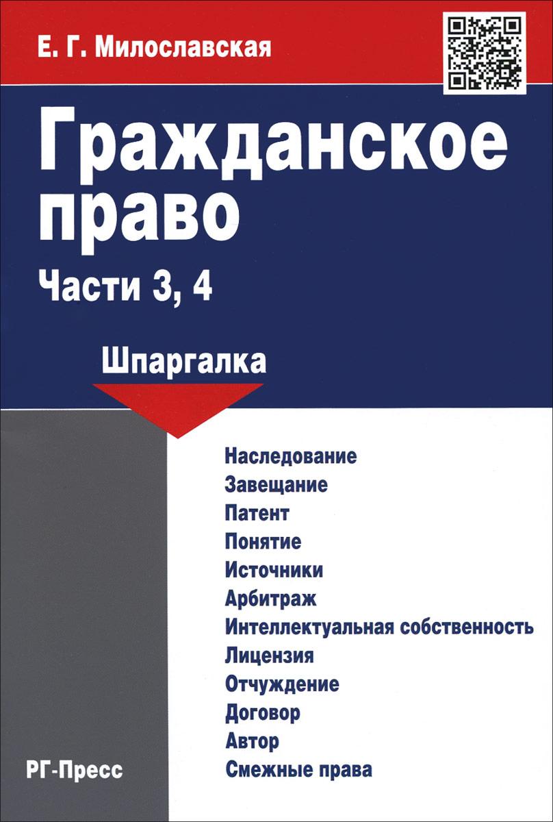 Гражданское право. Части 3, 4. Шпаргалка ( 978-5-9988-0491-5 )