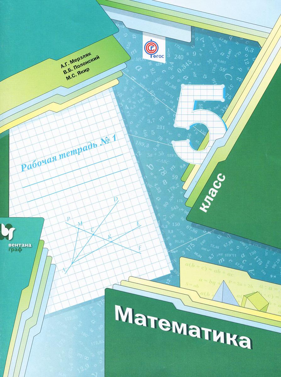 Гдз Математика 5 Класс Вентана Граф 2018
