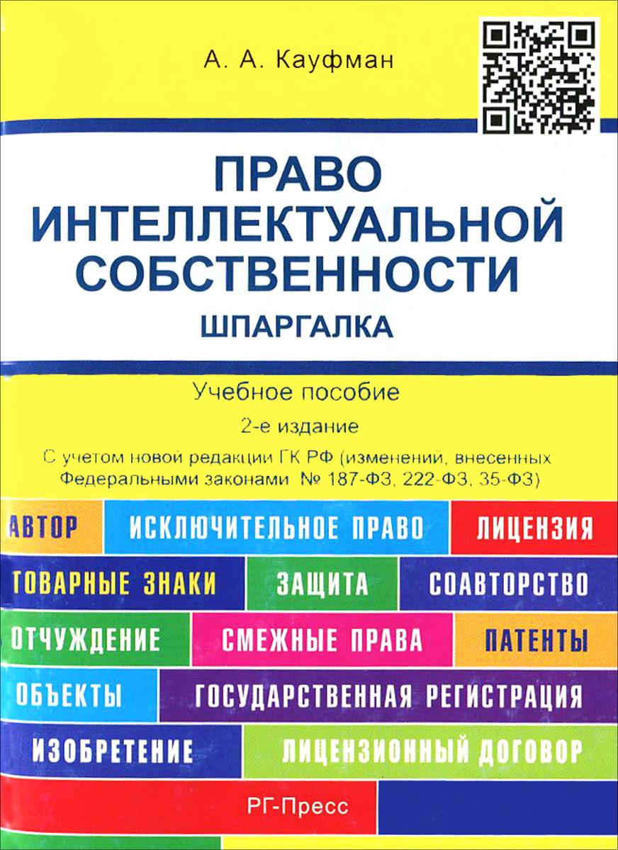 Право интеллектуальной собственности. Шпаргалка ( 978-5-9988-0280-5 )