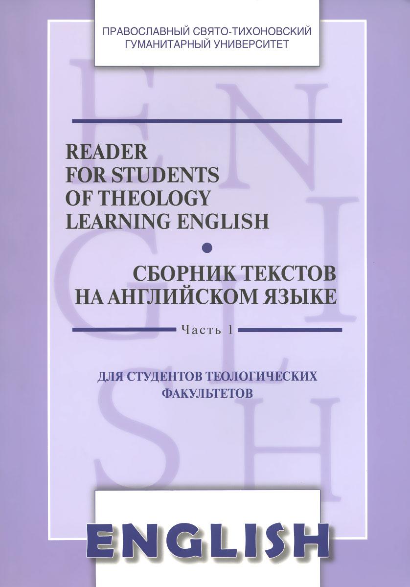 Reader for Students of Theology Learning English: Volume 1 / Сборник текстов на английском языке. Часть 1