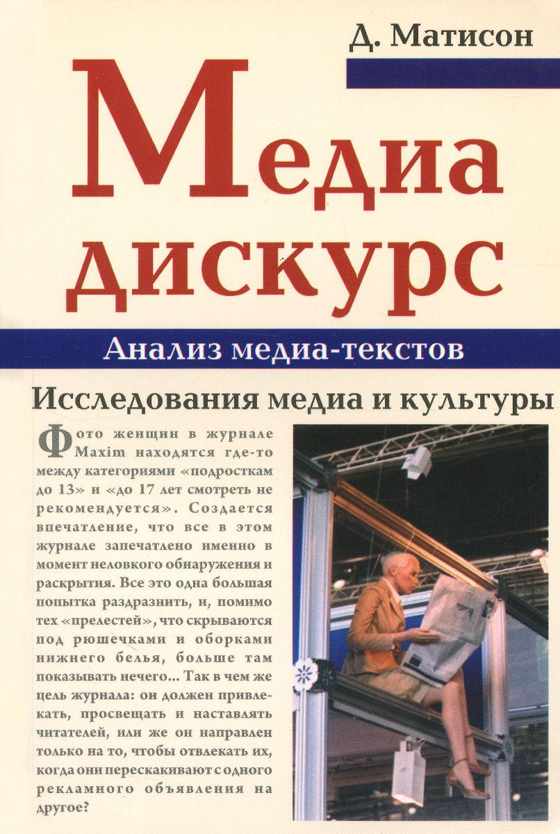 Медиа-дискус. Анализ медиа-текстов ( 978-966-7022-04-5, 0-335-21469-X )