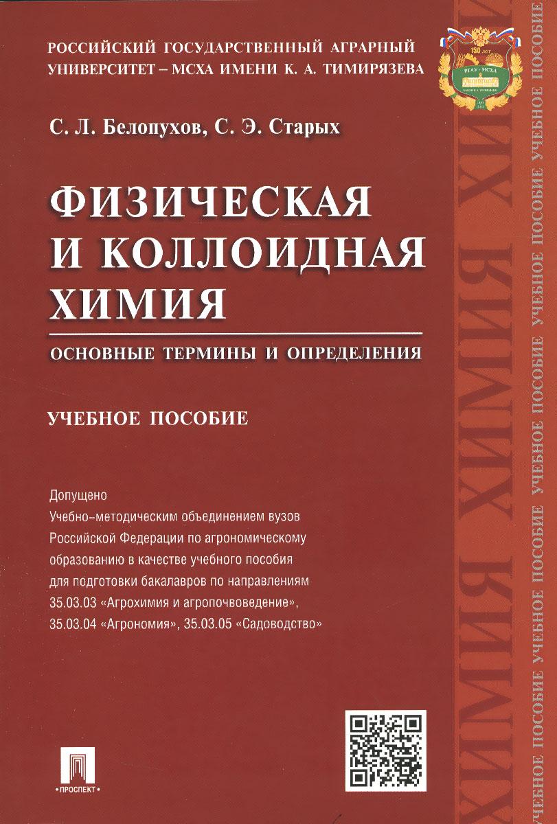 Физическая и коллоидная химия. Основные термины и определения. Учебное пособие ( 978-5-392-20087-0 )
