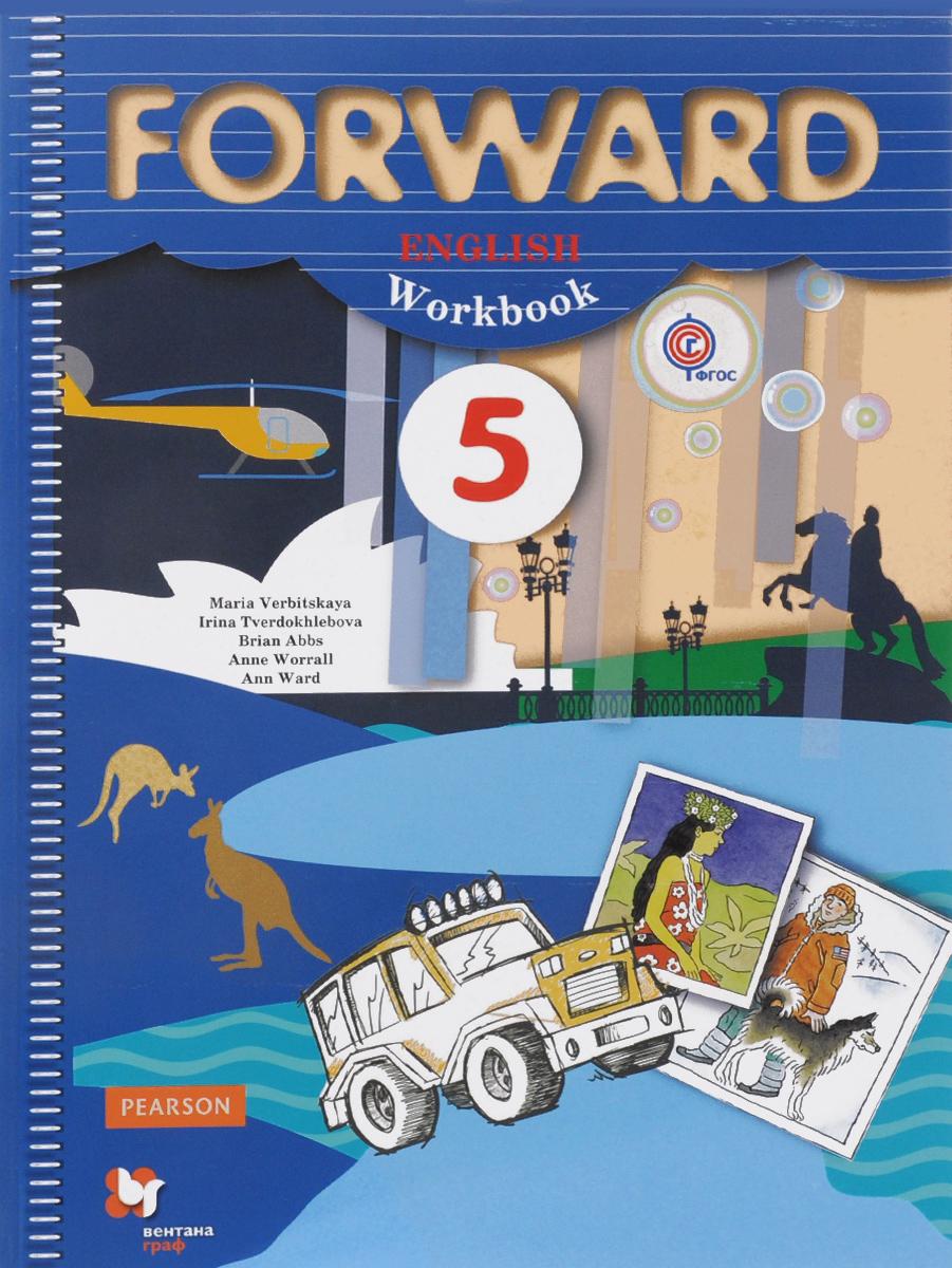 Forward English 5: Workbook / Английский язык. 5 класс. Рабочая тетрадь (+ CD-ROM)