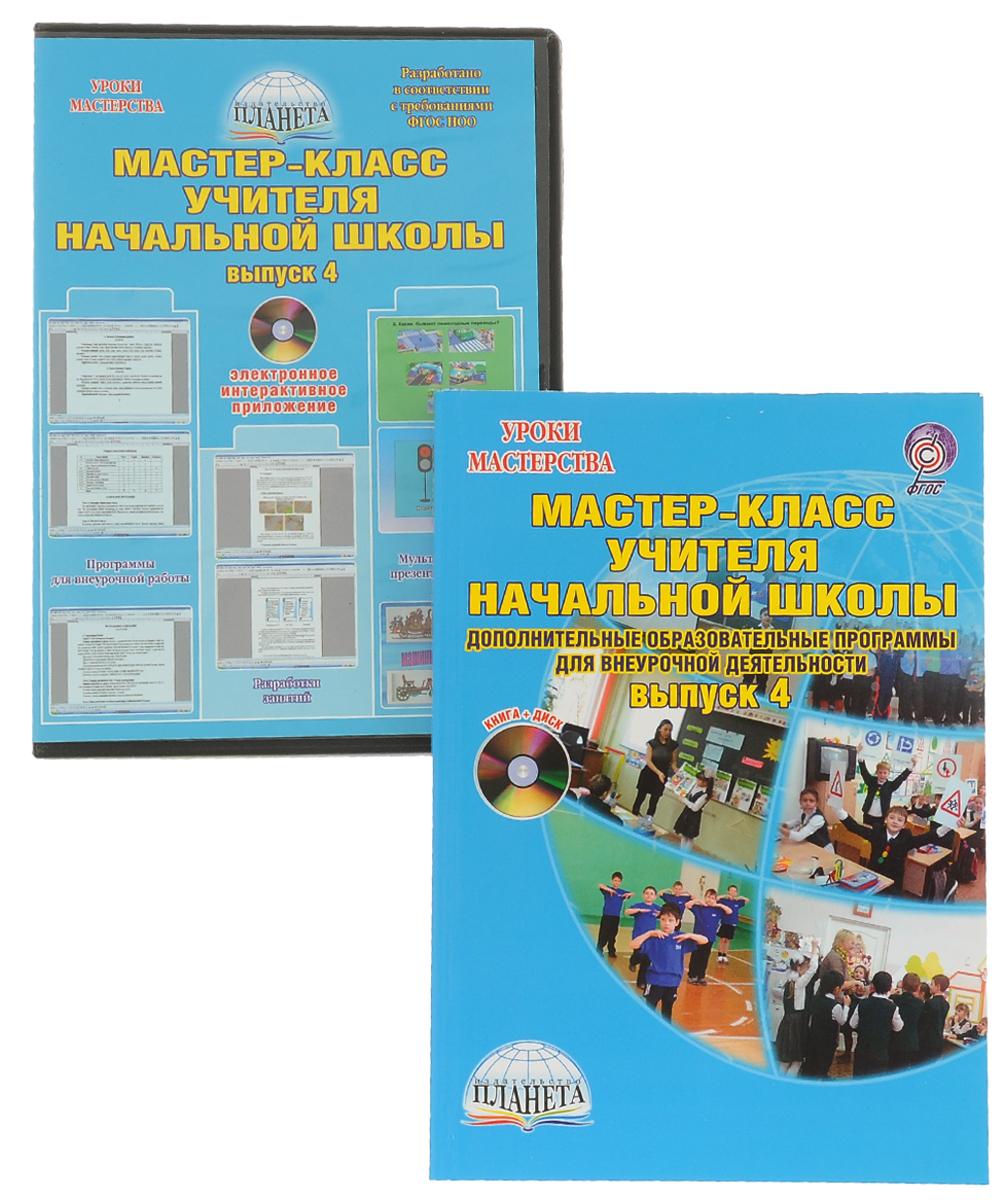 Мастер-класс учителя начальной школы. Дополнительный образовательные программы для внеурочной деятельности. Выпуск 4 (+ CD)