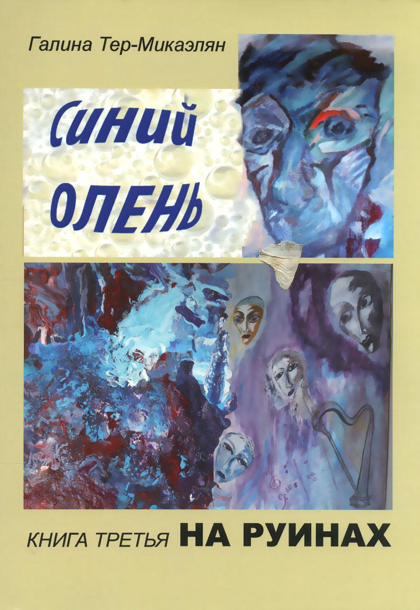 Синий олень. Книга 3. На руинах