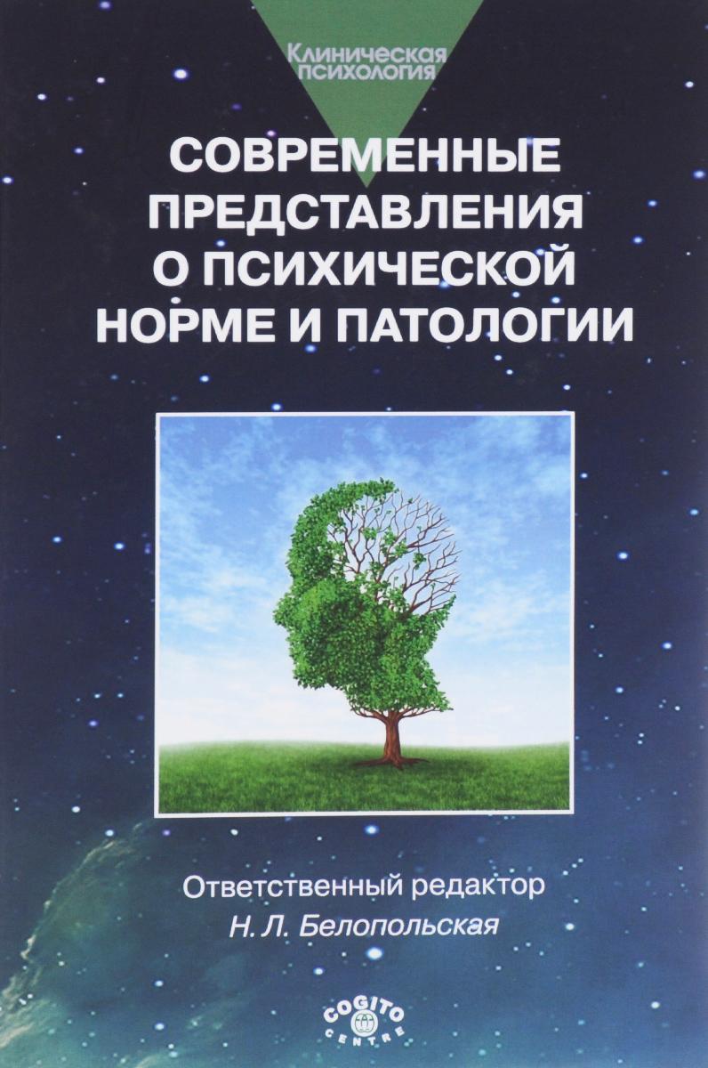 Современные представления о психической норме и патологии. Психологический, клинический и социальный аспекты ( 978-5-89353-471-9 )
