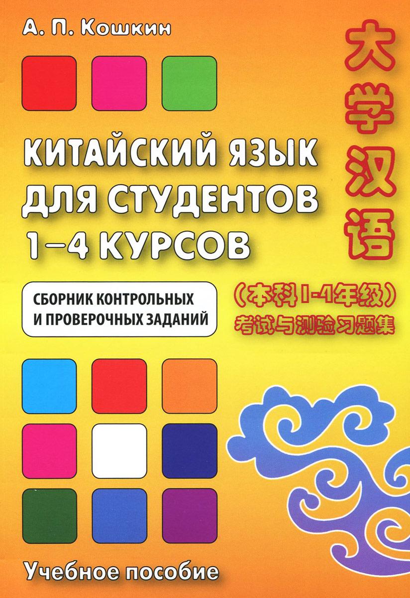 Китайский язык для студентов 1-4 курсов. Сборник контрольных и проверочных работ. Учебное пособие