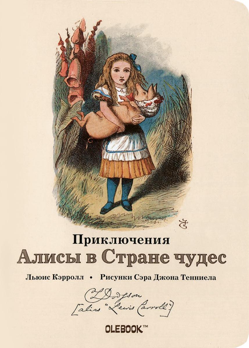 Приключения Алисы в Стране чудес. Поросенок. Блокнот