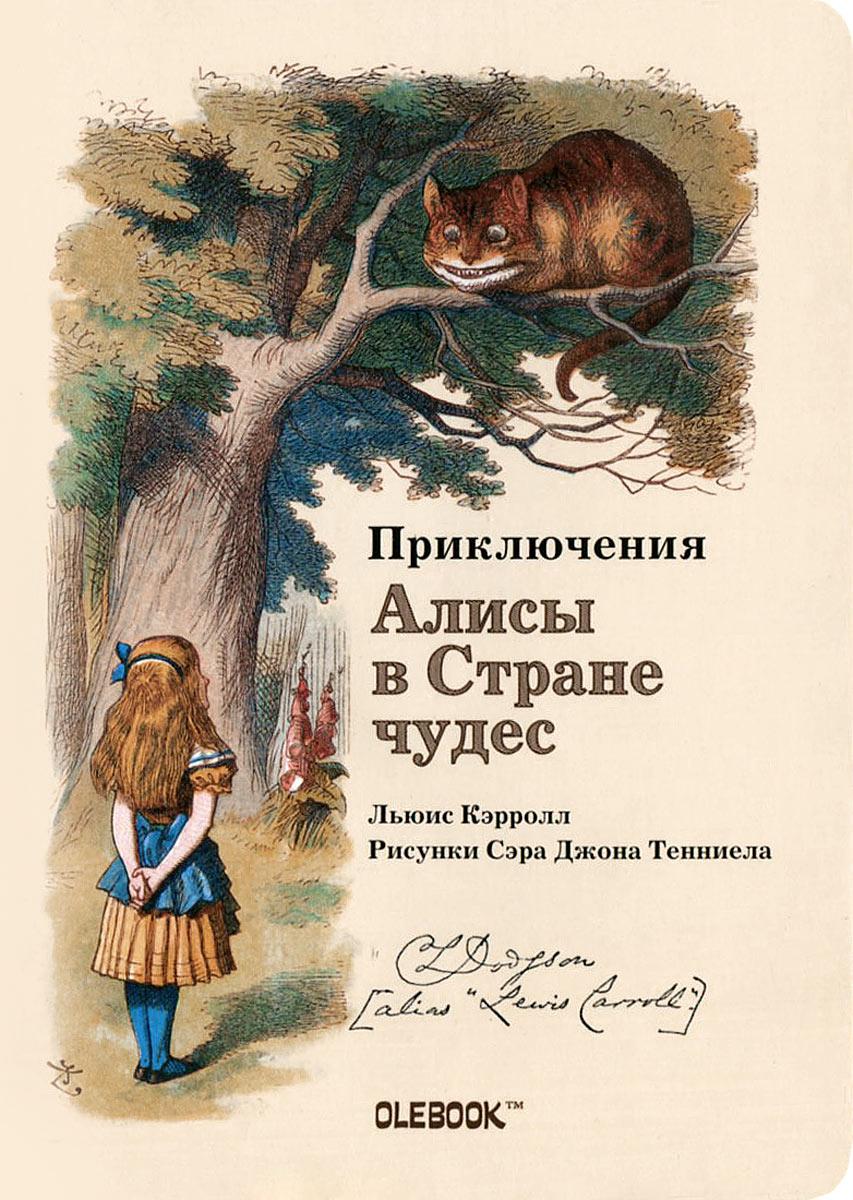 Приключения Алисы в Стране чудес. Чеширский Кот. Блокнот