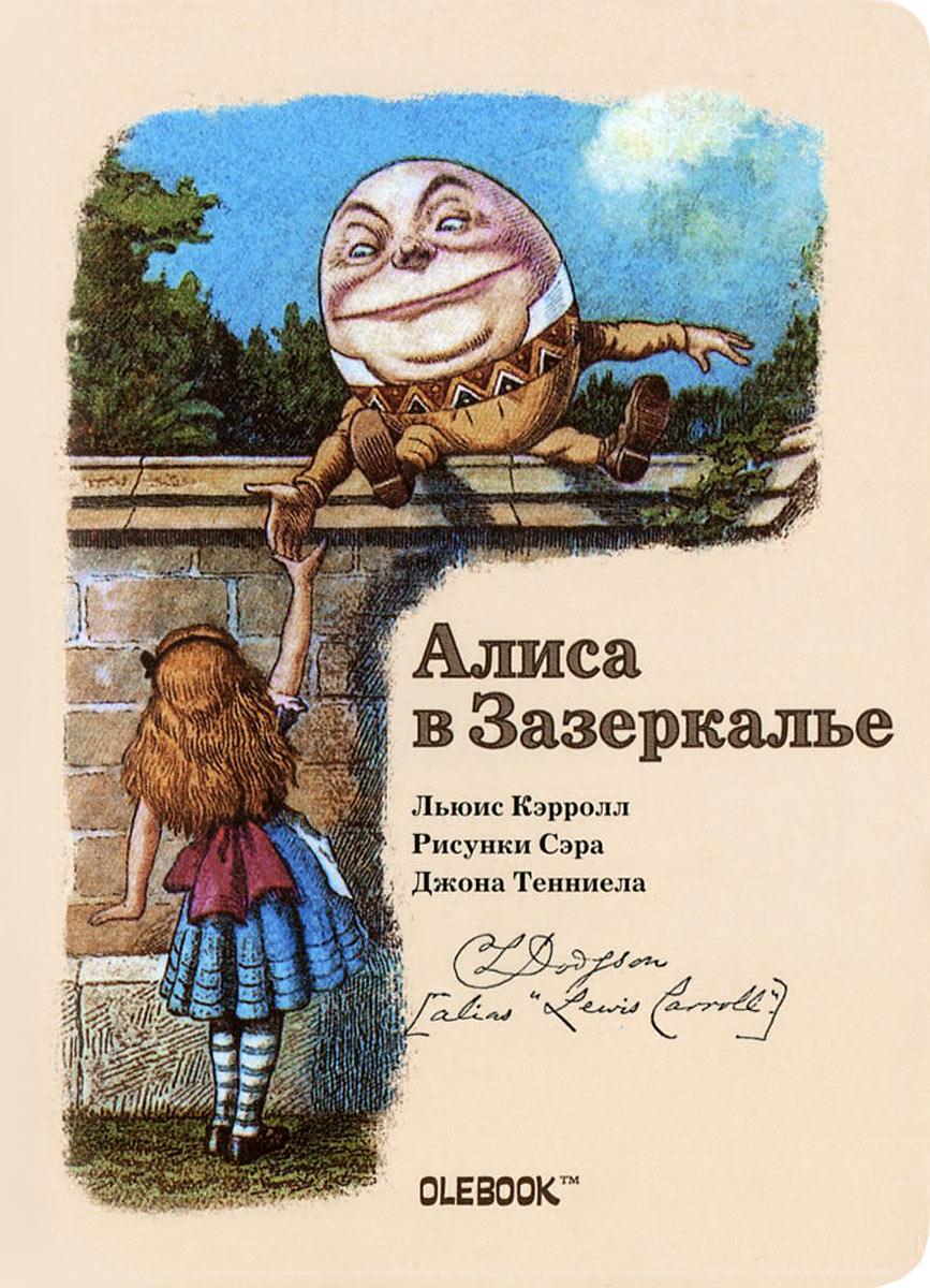 Алиса в Зазеркалье. Шалтай-Болтай. Блокнот