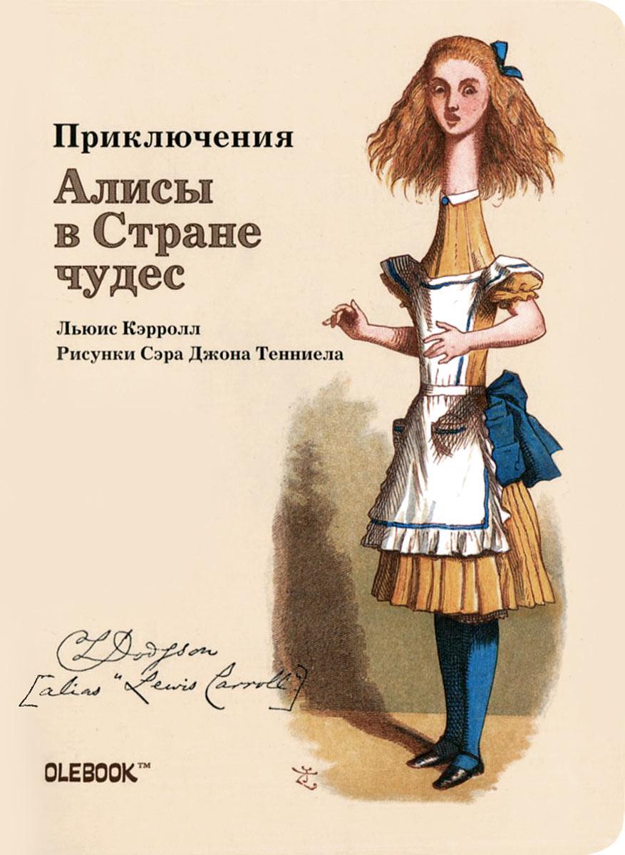Приключения Алисы в Стране чудес. Телескопическая Алиса. Блокнот