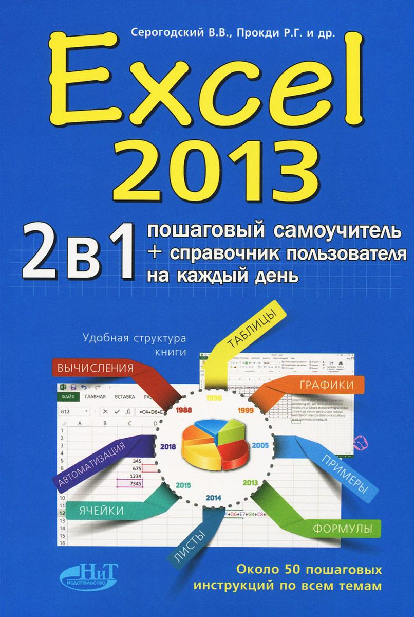 Excel 2013. 2 в 1. Пошаговый самоучитель + справочник пользователя ( 978-5-94387-989-0 )