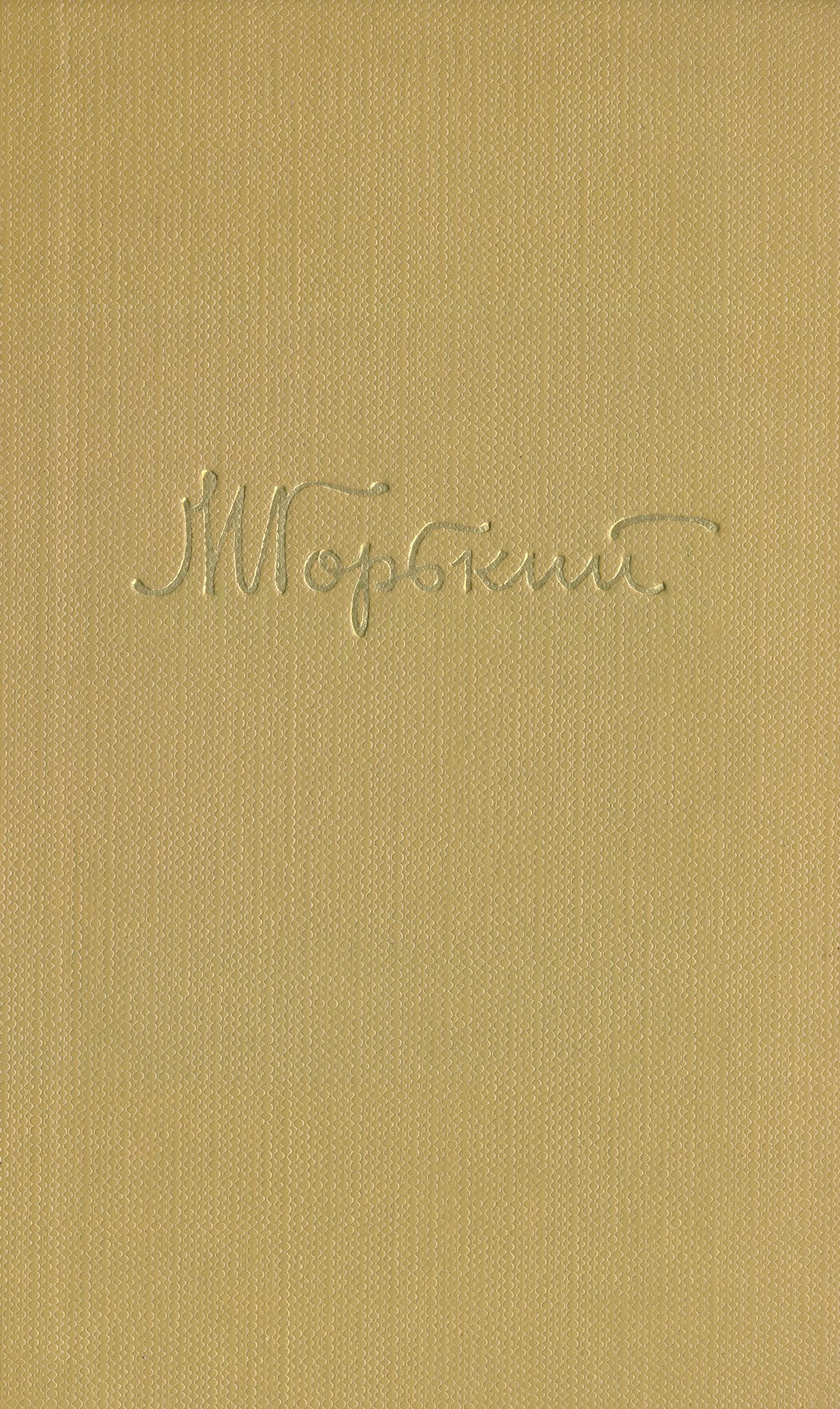 М. Горький. Собрание сочинений в 18 томах. Том 14