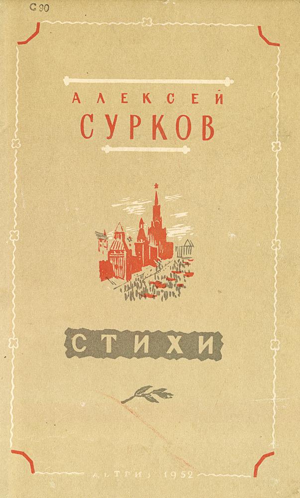 Алексей Сурков. Стихи