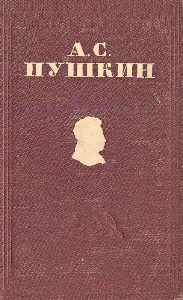 А. С. Пушкин. Избранные сочинения