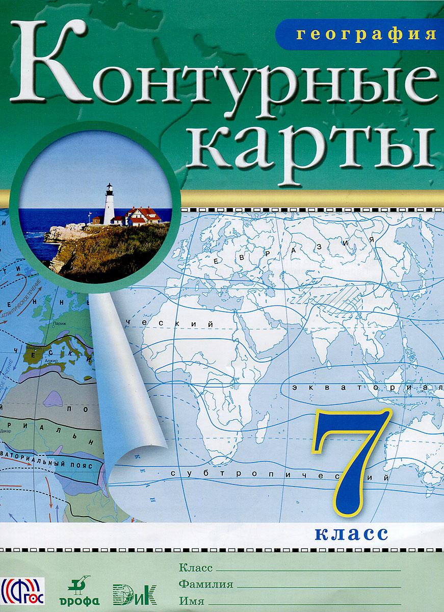 География. 7 класс. Контурные карты ( 978-5-358-16448-2 )