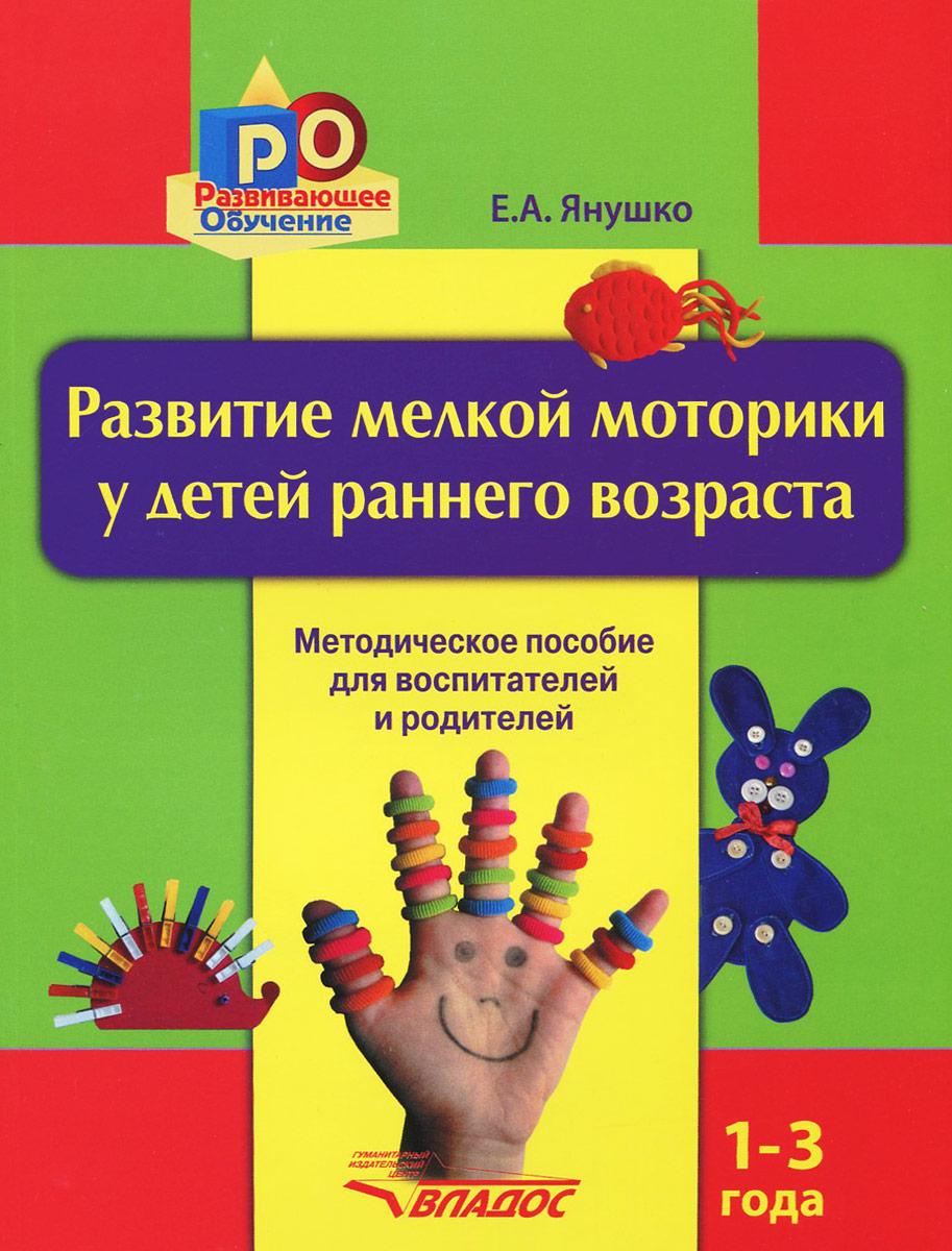 Развитие мелкой моторики у детей раннего возраста 1-3 года. Методическое пособие для воспитателей и родителей12296407В методическом пособии рассматривается общая и мелкая моторика, как одно из важных направлений в развитии ребенка раннего возраста. Определяется взаимосвязь моторики рук и пальцев с развитием речи и мышления малыша. В текст пособия включены наиболее эффективные, эмоционально насыщенные игры и упражнения, которые легко запоминаются детьми, просты и отвечают запросам возраста, что упрощает подготовку к занятию. Игры представлены блоками в зависимости от использования материалов, например, игры с предметами, игрушками, а также методов: пальчиковые игры, теневой театр. Пособие предназначено для педагогов дошкольных учреждений, а также для родителей, работающих с нормальными детьми и отстающими в психо-речевом развитии.
