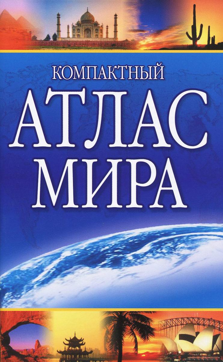 Компактный атлас мира ( 978-5-17-094083-7 )
