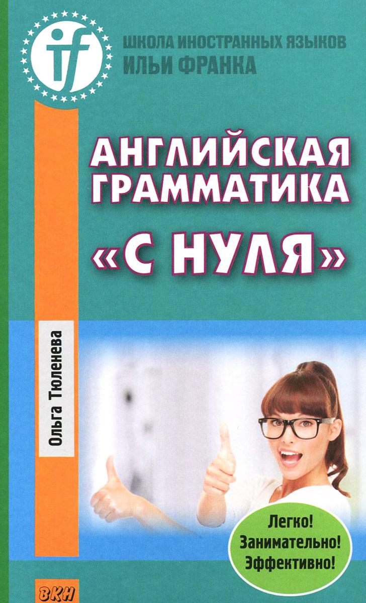"""Английская грамматика """"с нуля"""""""