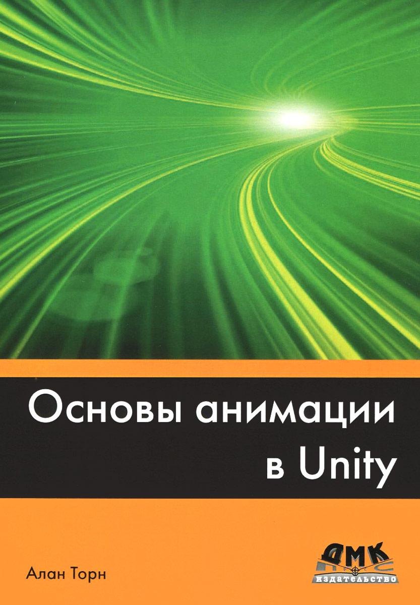 Основы анимации в Unity ( 978-5-97060-377-2, 978-1-78217-481-3 )