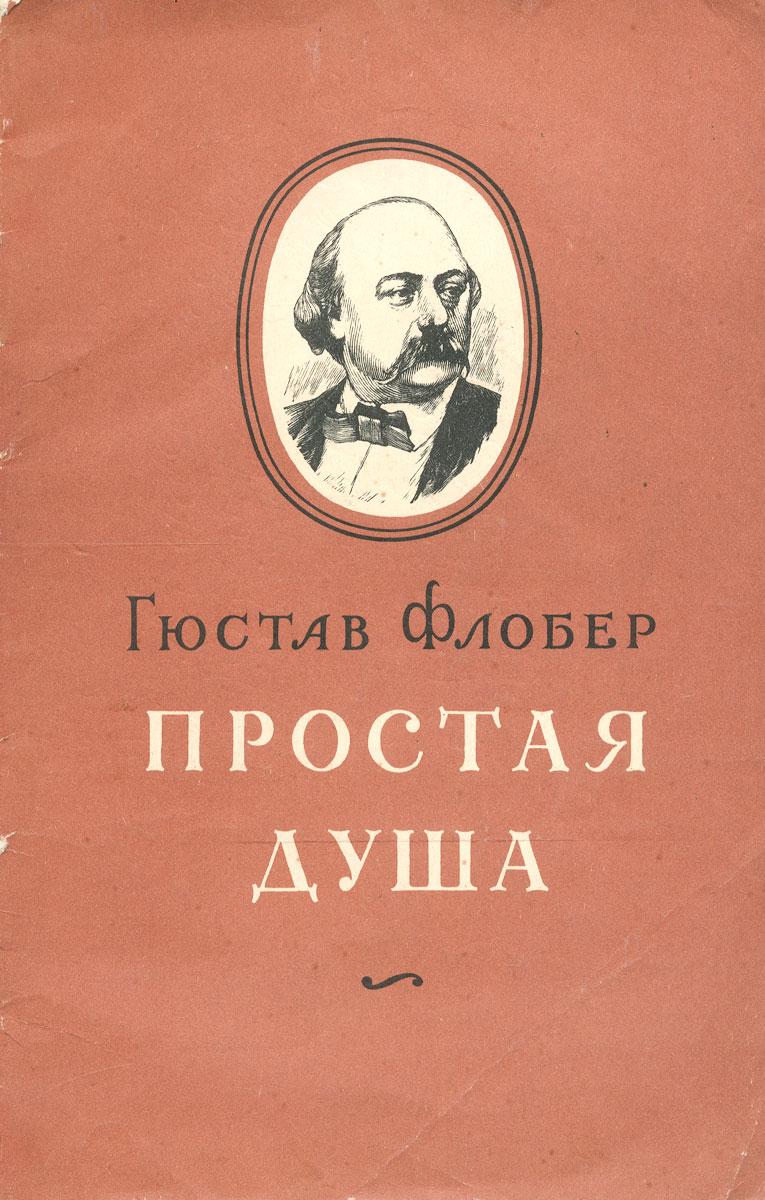 Простая душа791504Вашему вниманию предлагается новелла Гюстава Флобера Простая душа.