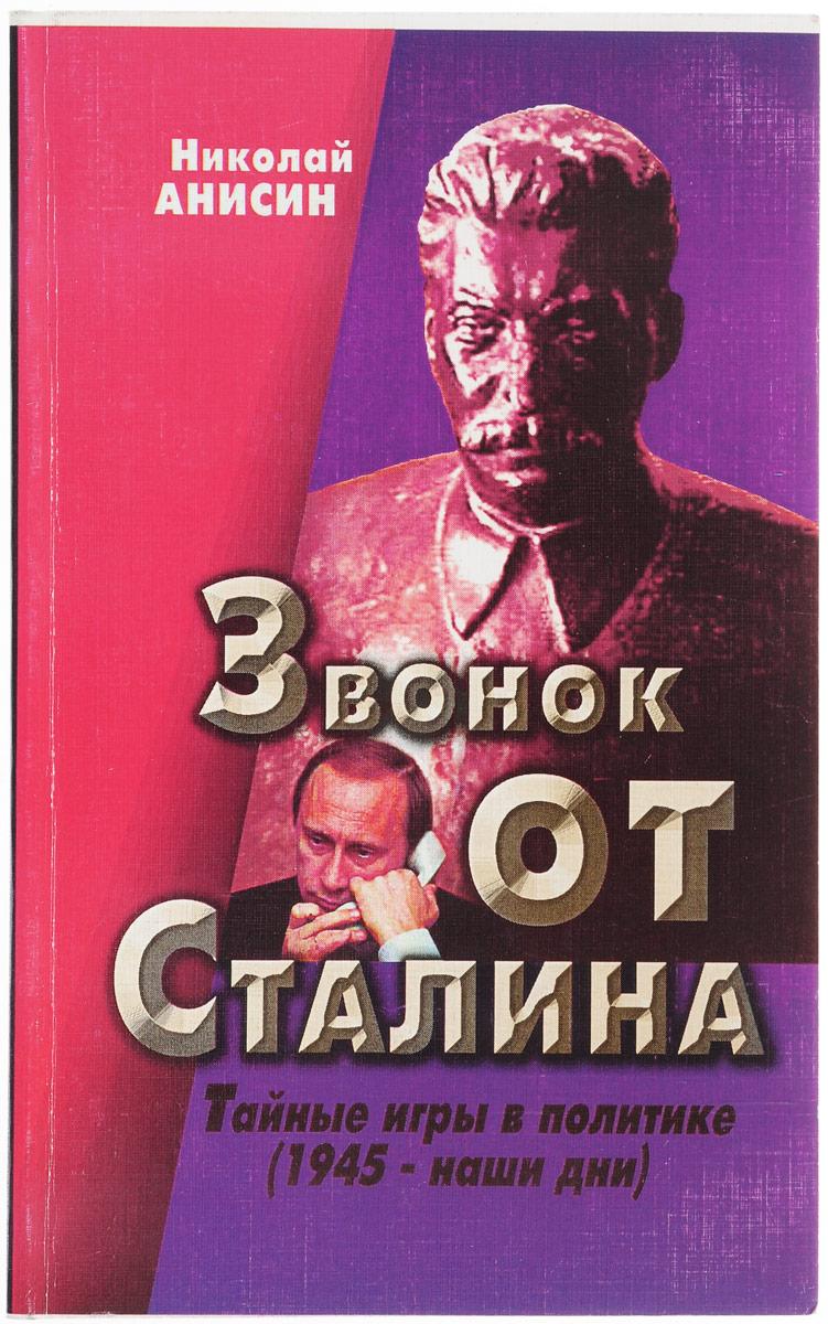 Звонок от Сталина. Тайные игры в политике (1945 - наши дни)
