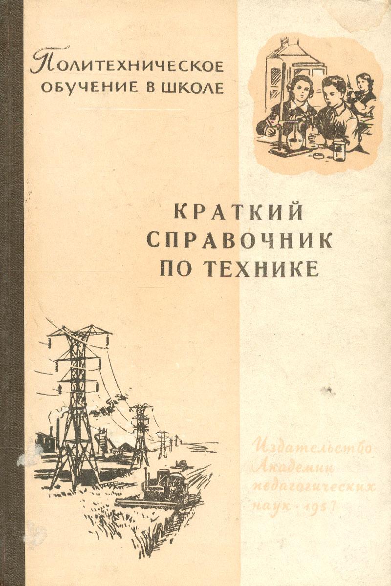 Краткий справочник по технике
