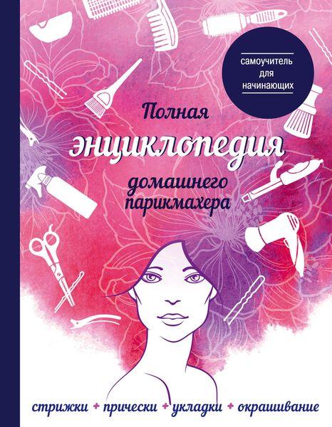 Полная энциклопедия домашнего парикмахера