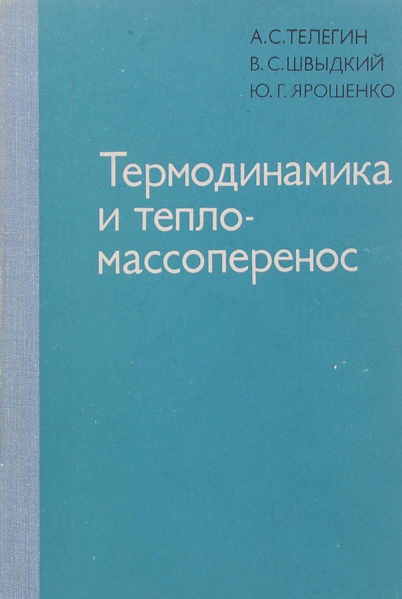 Термодинамика и тепло-массоперенос. Учебник12296407В учебнике изложены основные понятия и законы технической термодинамики, описаны процессы в идеальных газах, водяном паре и влажном воздухе, приведены основные положения термодинамики газового потока, рассмотрены циклы компрессоров, газотурбинных и паротурбинных установок, а также и холодильников. Основная часть книги посвящена теории теплообмена. Приведены закономерности передачи тепла излучением, теплопроводностью и конвекцией, дано описание процесса теплообмена в слое, изложены основы теории теплообменных аппаратов, рассмотрены численные методы определения температурных полей в твердом теле. В третьей части приведены основные сведения о теории массопереноса в металлургических печах. Отдельные теоретические положения иллюстрированы примерами решения практических задач. Книга может быть полезной студентам вузов теплоэнергетических и химико-технологических специальностей.