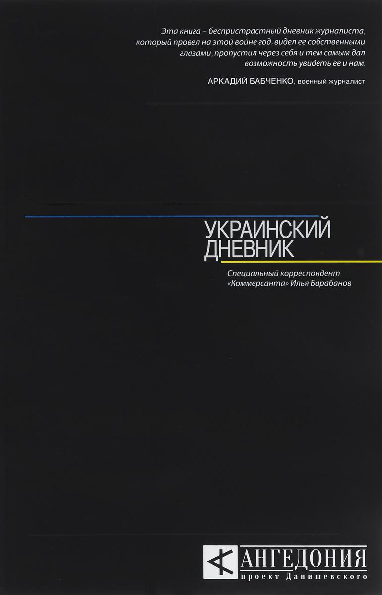 Украинский дневник ( 978-5-17-093112-5 )