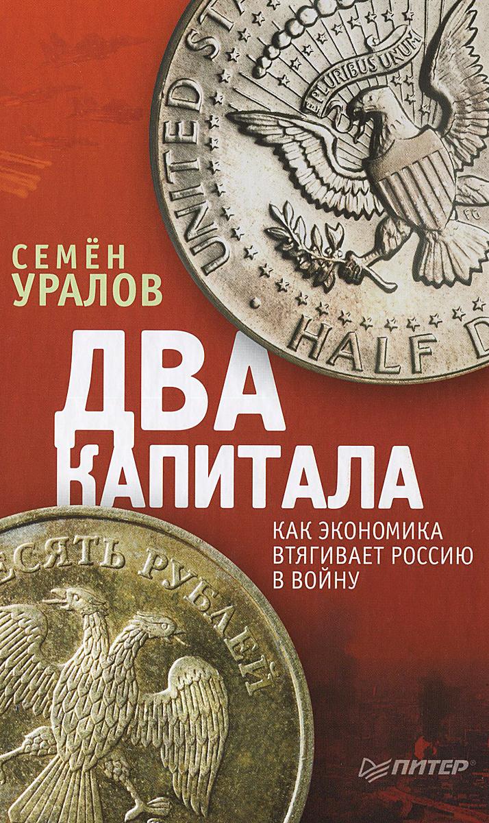 Два капитала. Как экономика втягивает Россию в войну ( 978-5-496-02073-2 )