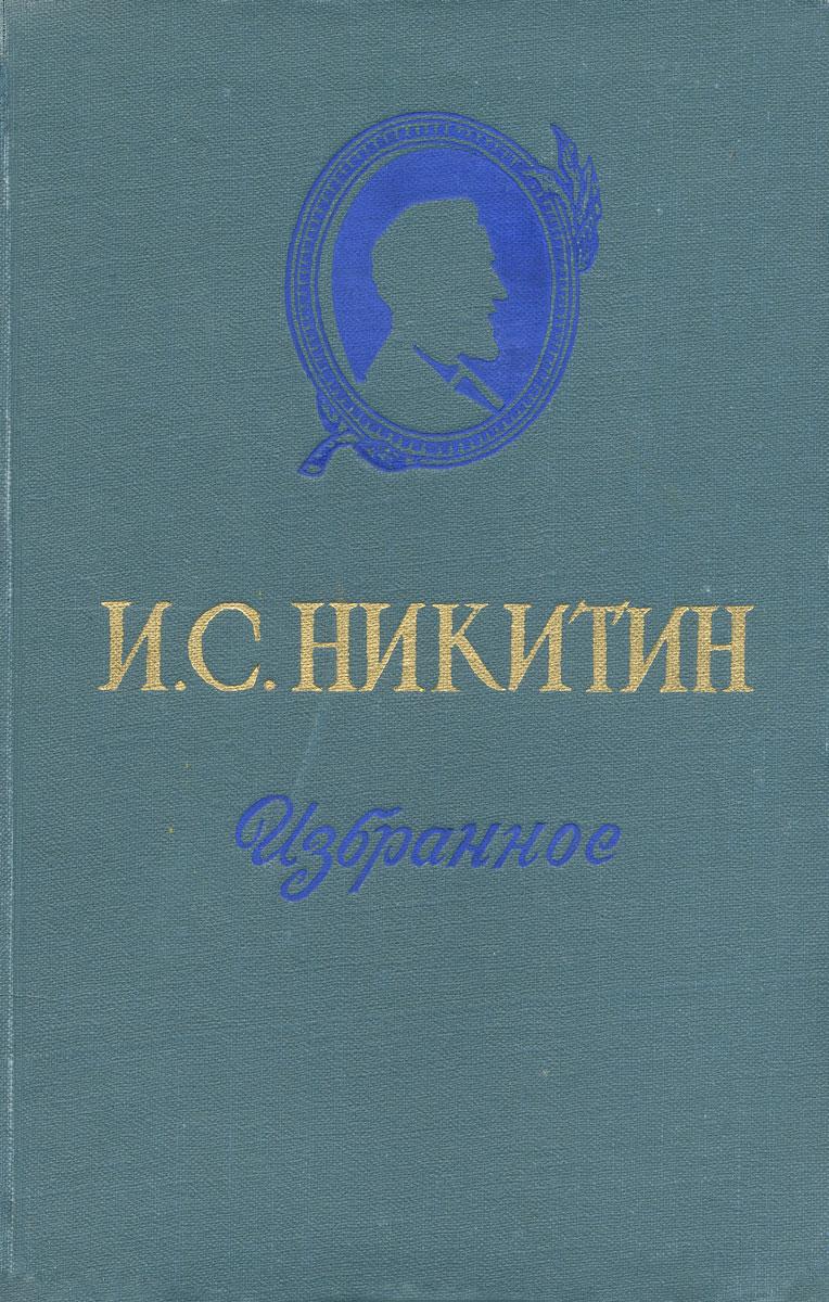 И. С. Никитин. Избранное