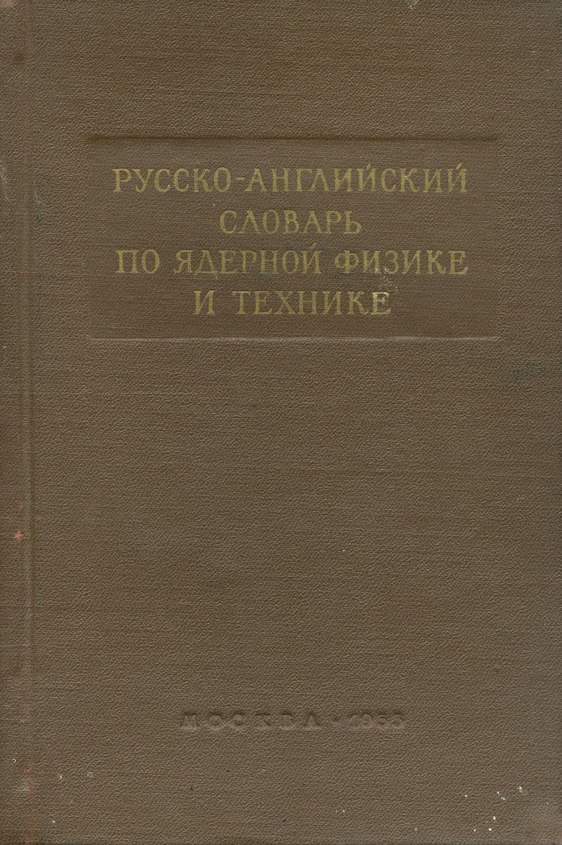 Русско-английский словарь по ядерной физике и технике