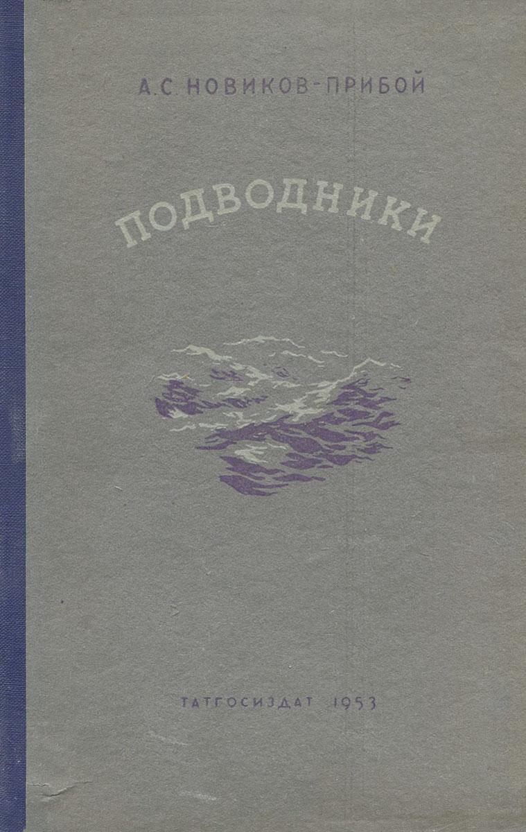 А. С. Новиков-Прибой Подводники