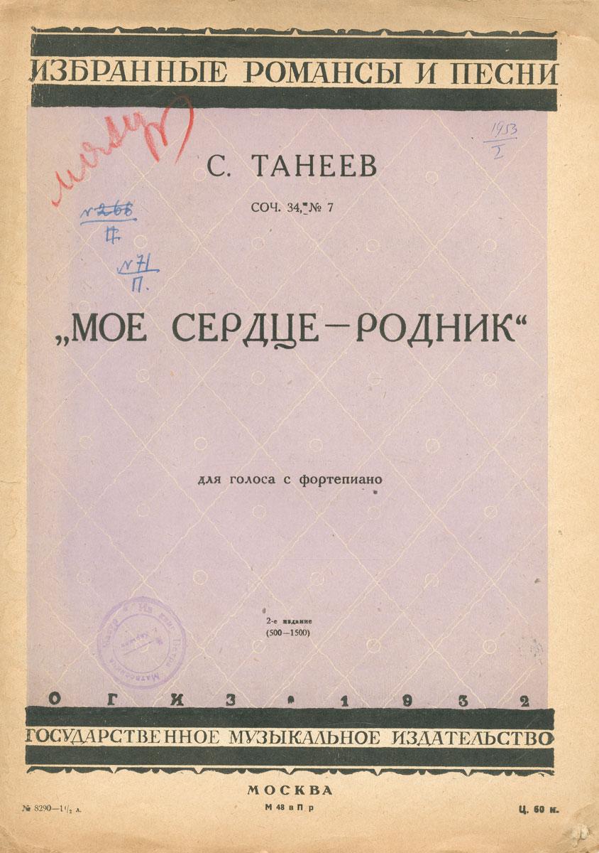 """С. Танеев. Соч. 34, №7. """"Мое сердце - родник"""". Для голоса с фортепиано"""