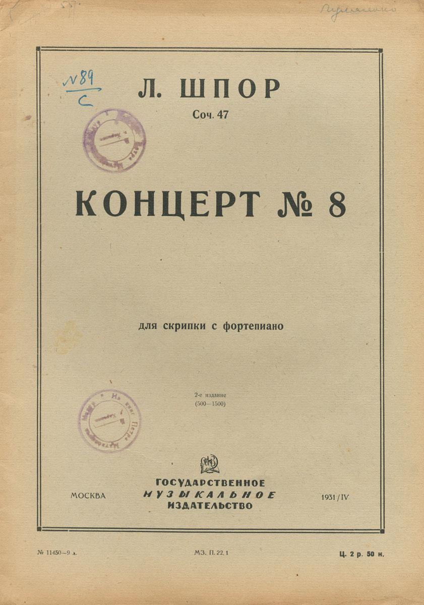 Л. Шпор. Соч. 47. Концерт №8. Для скрипки с фортепиано