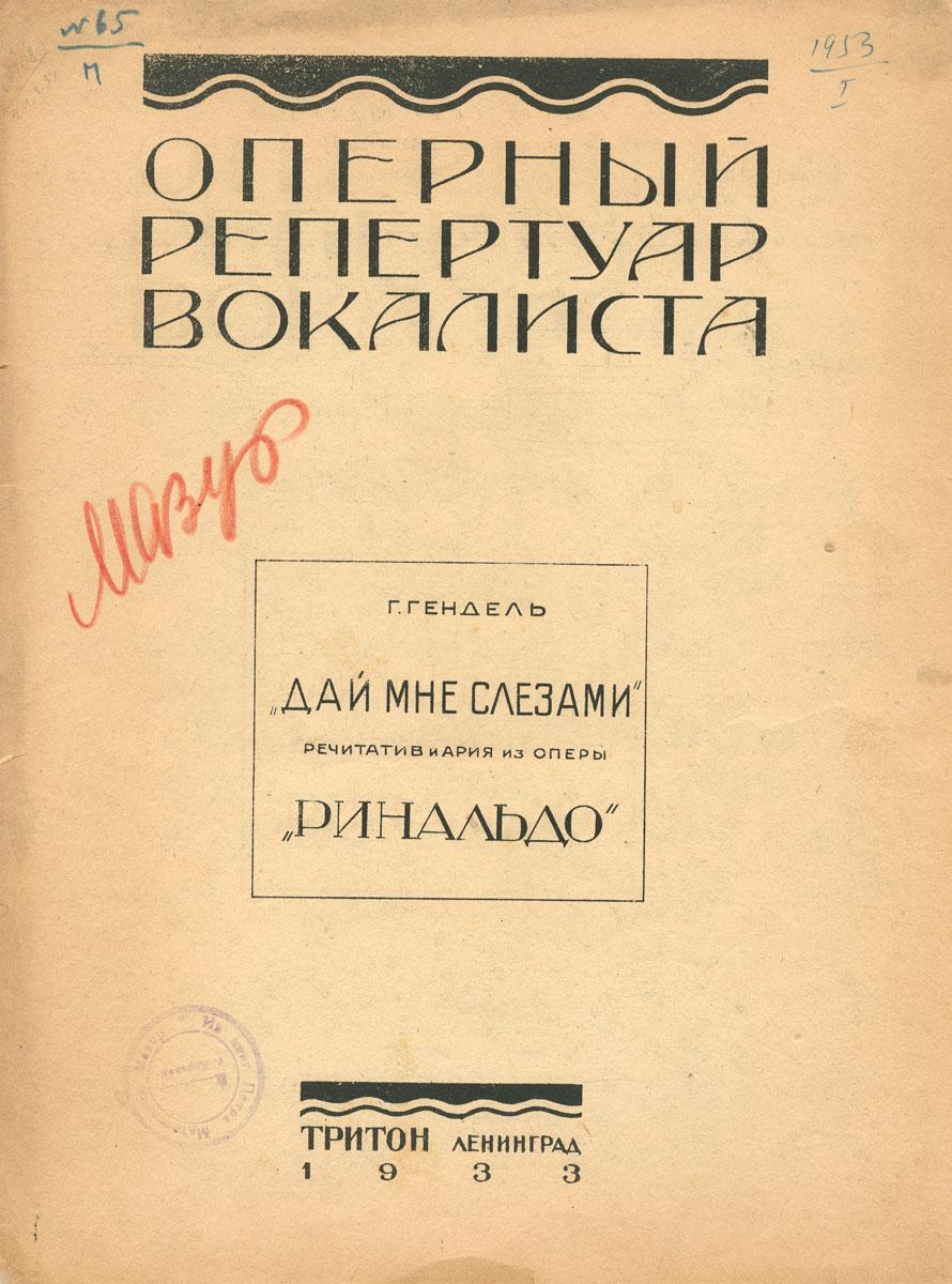 """Оперный репертуар вокалиста. Г. Гендель """"Дай мне слезами"""". Речитатив и ария из оперы """"Ринальдо"""""""