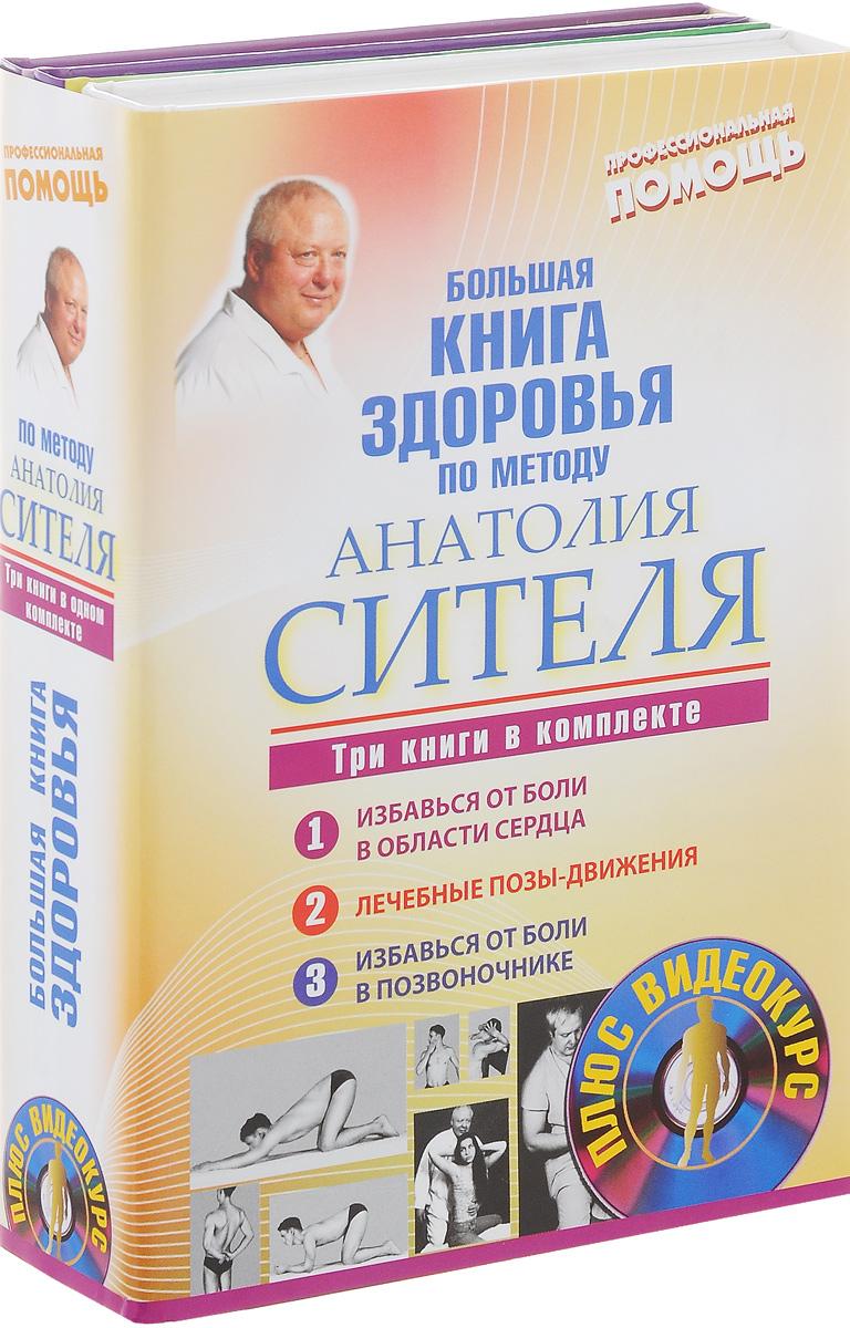 Большая книга здоровья по методу Анатолия Сителя (комплект из 3 книг + DVD-ROM)