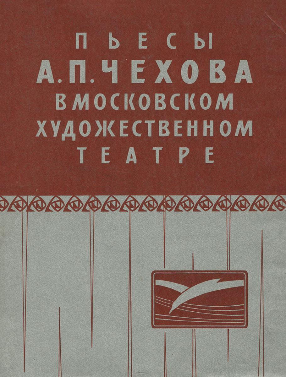 Пьесы А. П. Чехова в Московском Художественном театре