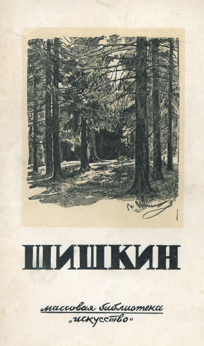 А. Савинов Шишкин
