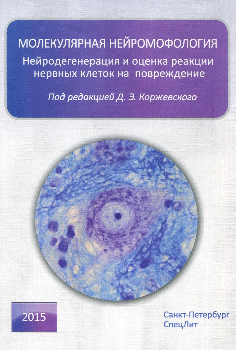 Молекулярная нейроморфология. Нейродегенерация и оценка реакции нервных клеток на повреждение ( 978-5-299-00752-7 )