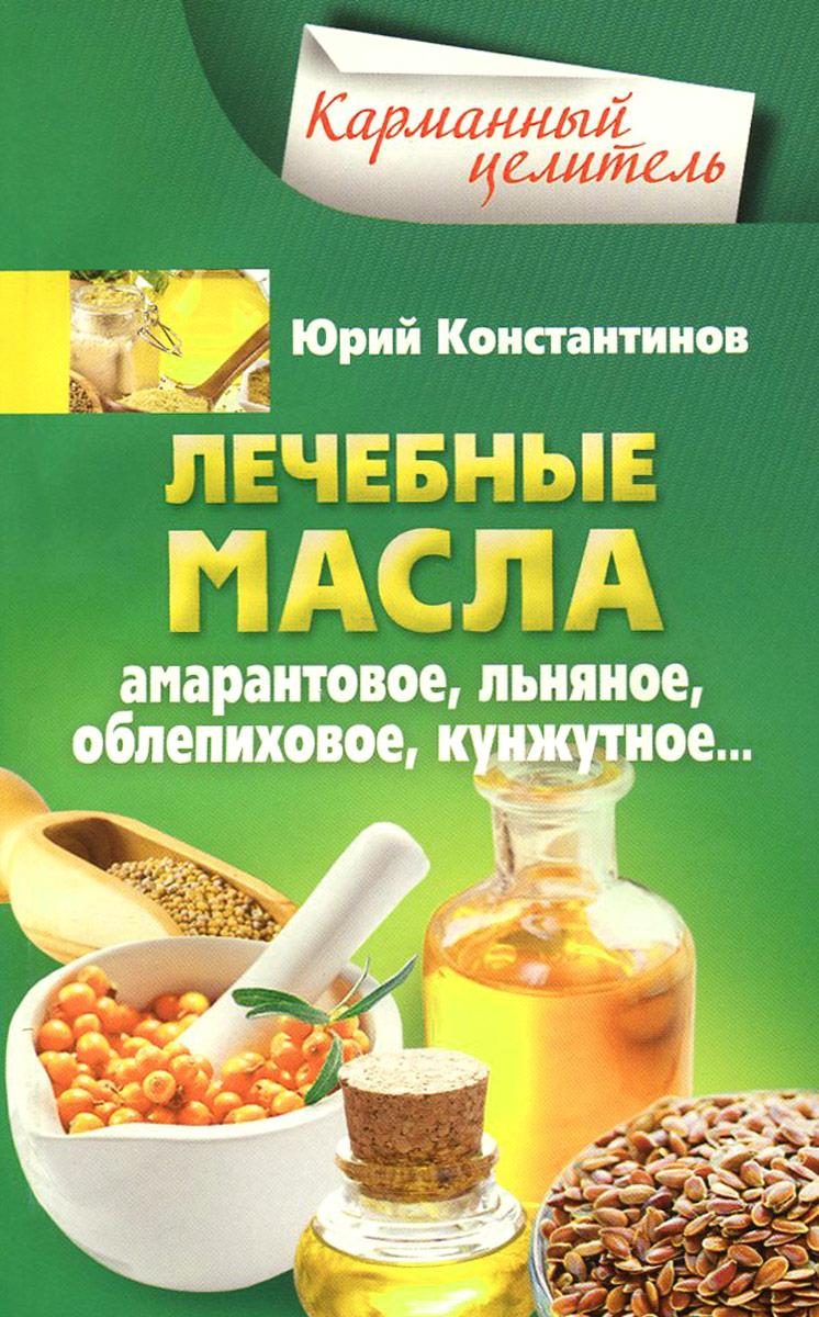Лечебные масла. Амарантовое, льняное, облепиховое, кунжутное... ( 978-5-227-06338-0 )