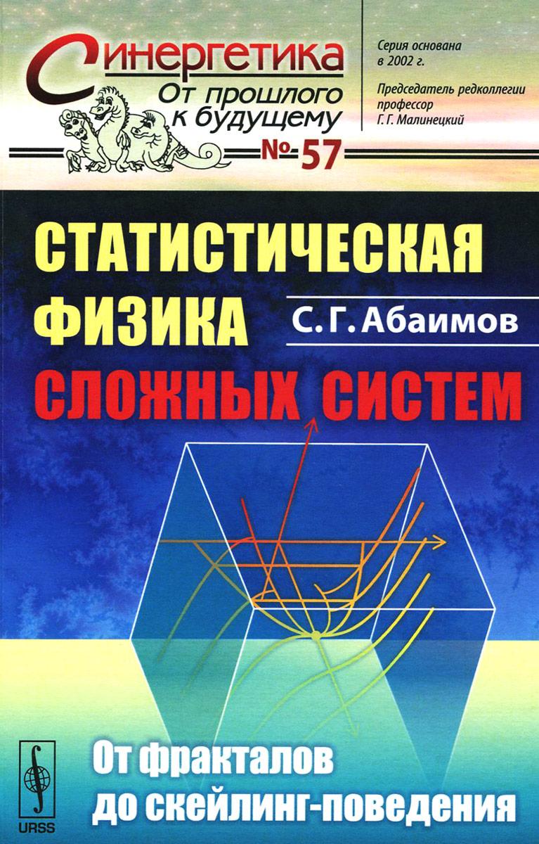 Статистическая физика сложных систем. От фракталов до скейлинг-поведения